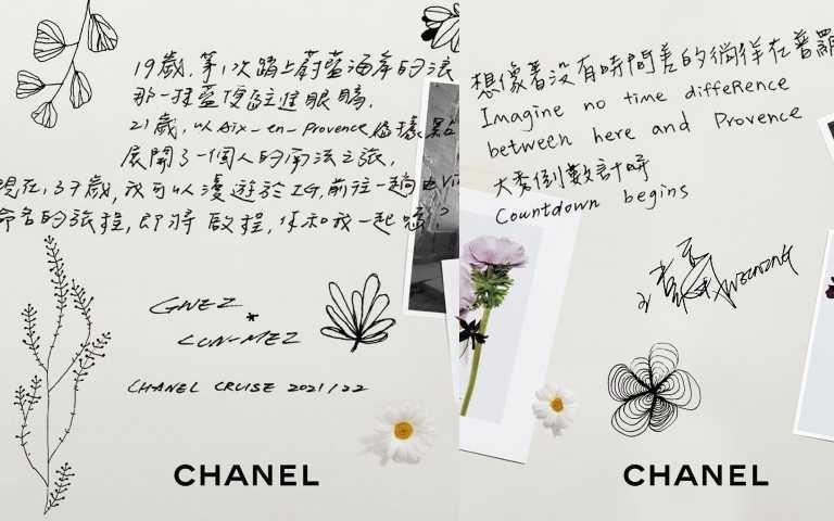 桂綸鎂和許瑋甯受邀參加台灣香奈兒2021/22 度假系列的線上發表,PO在IG上的自白。(圖/翻攝自IG)