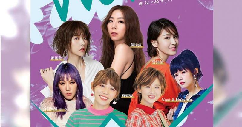 《第二屆我們's Women演唱會》共有6組實力女聲同台獻唱。(圖/寬宏提供)