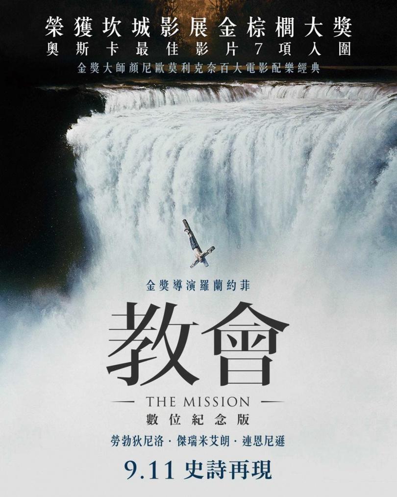 《教會》電影海報(圖/甲上娛樂提供)