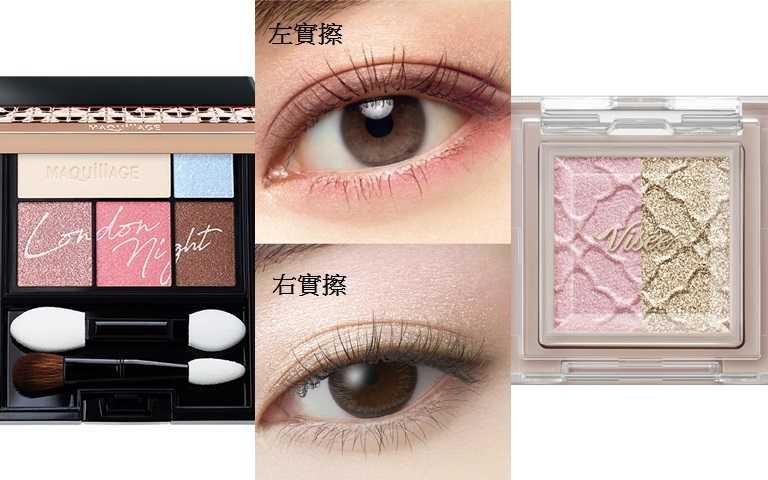 以下這二款粉色眼影盤都很推薦>>資生堂心機星魅咖啡特調眼影極光城市限定版 #RD302/950元、Visée璀璨雙彩眼影盒 #PK-3/300元(圖/品牌提供)