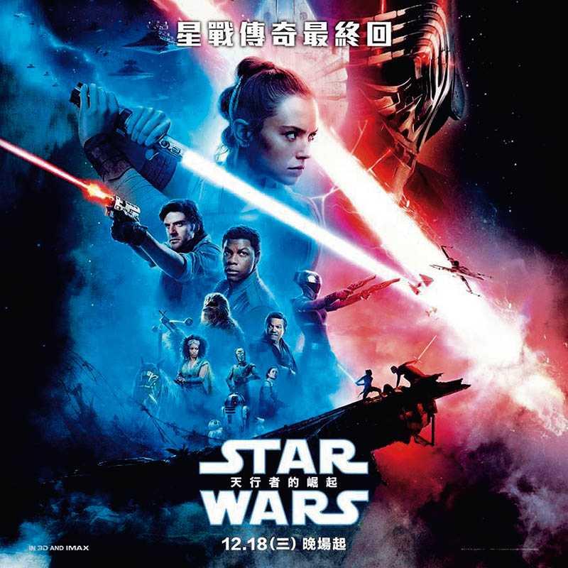 《STAR WARS:天行者的崛起》電影海報(圖/迪士尼提供)