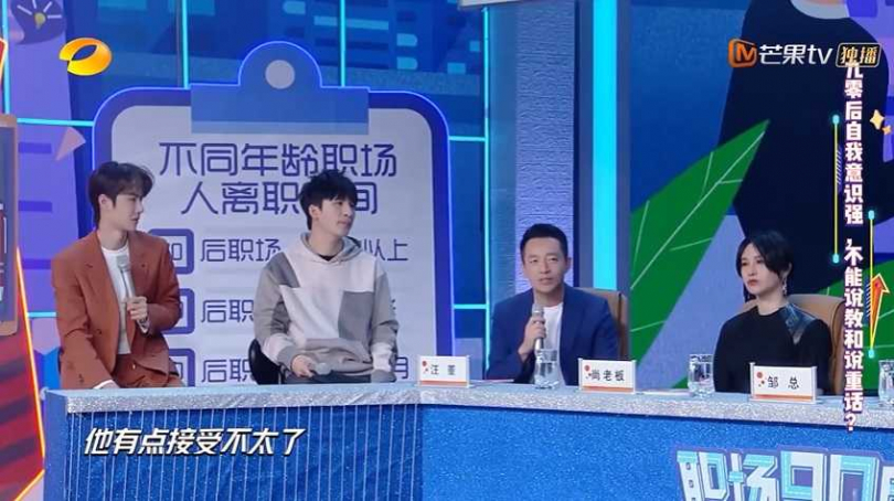 汪小菲要求飯店銷售經理達到1億業績。(圖/翻攝自芒果TV)