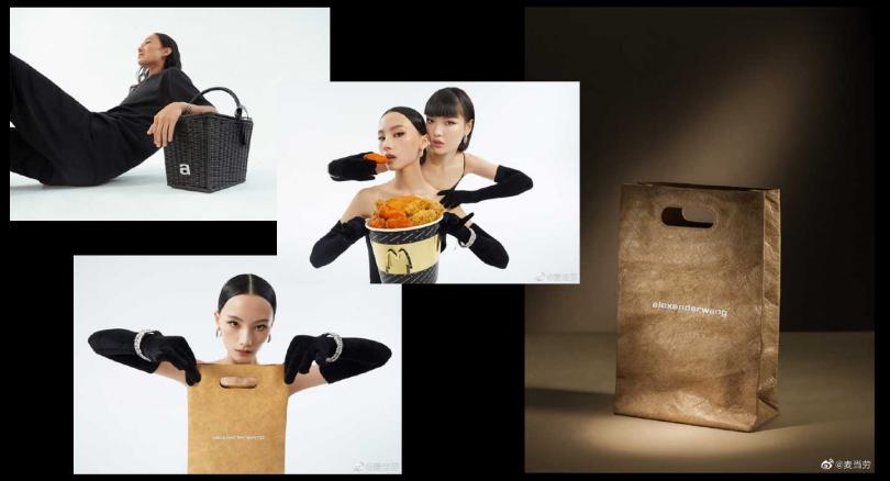 alexaderwang聯手麥當勞推出三款創意包,只是單價不如麥當勞餐點這麼平價。(圖/攝自中國麥當勞微博)