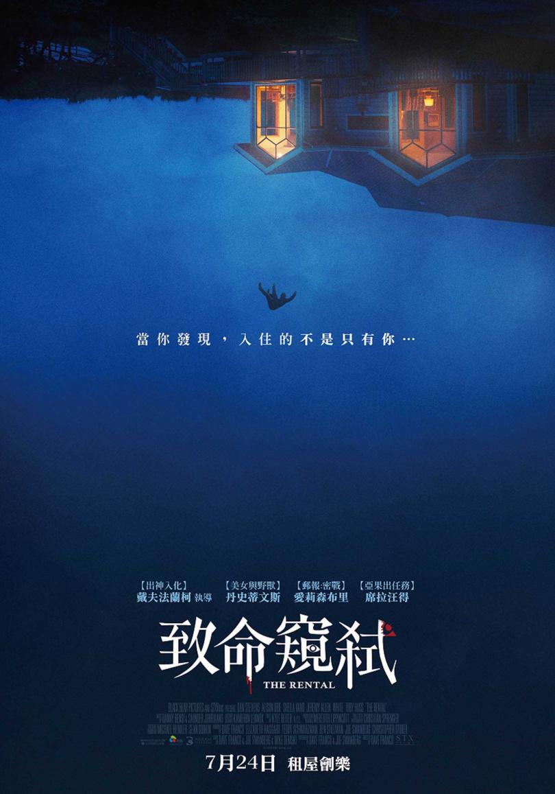 《致命窺弒》電影海報(圖/采昌國際提供)