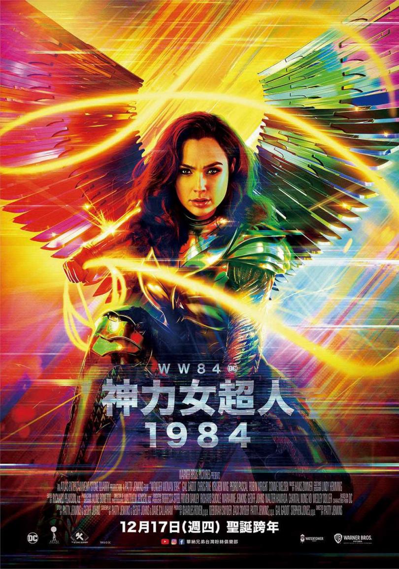 《神力女超人1984》電影海報(圖/華納兄弟提供)