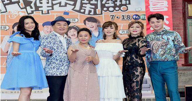 何蓓蓓(左起)、方駿、呂雪鳳、羅巧倫以及王彩樺、許富凱出席首播記者會。(圖/華視提供)