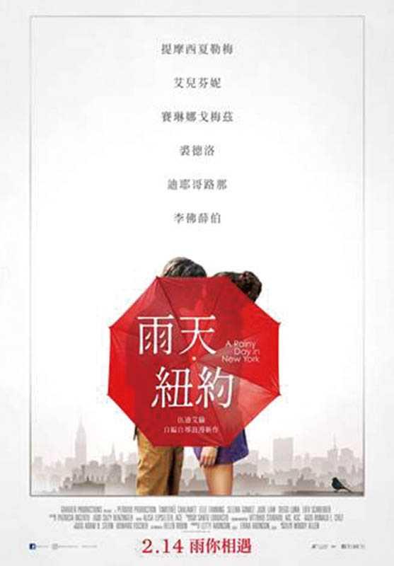 《雨天.紐約》電影海報(圖/甲上娛樂提供)