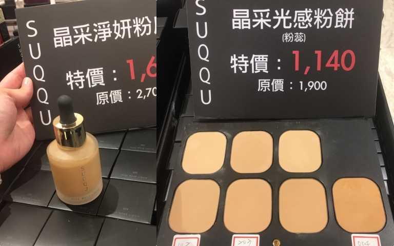 SUQQU晶采淨妍粉底液只要1620元、晶采光感粉餅(蕊)只要1140元。(圖/品牌提供)