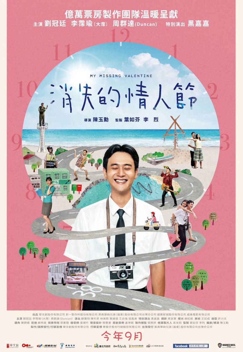 《消失的情人節》電影海報(圖/牽猴子提供)