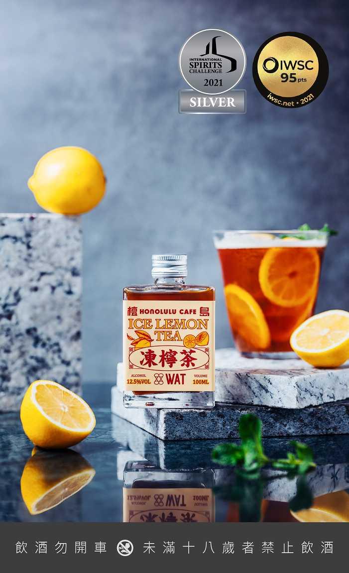 暢銷商品「凍檸茶雞尾酒」以95分的高分摘下IWSC金牌。(圖/WAT)