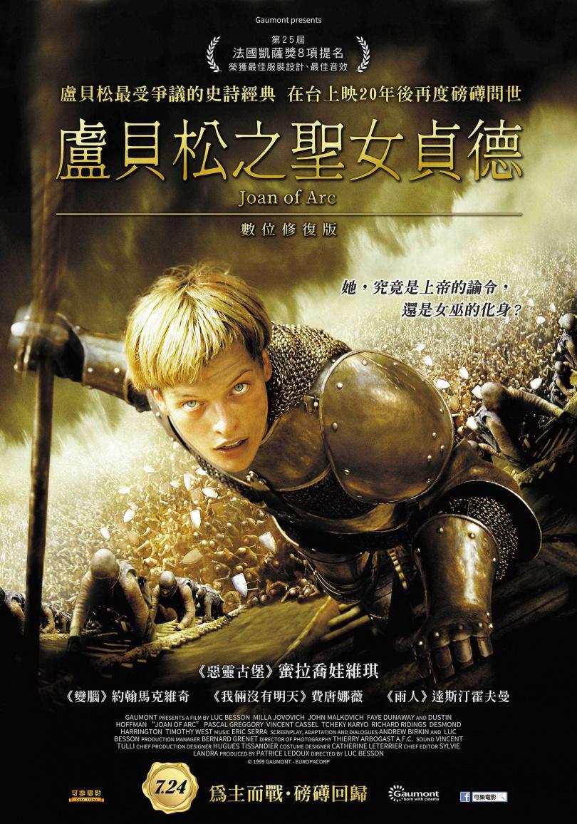 《盧貝松之聖女貞德》電影海報(圖/可樂電影提供)
