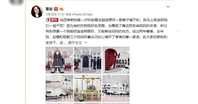 大陸女星董璇與高雲翔離婚後首發表心聲,開心分享自家的親子餐廳開幕。(翻攝自董璇微博)