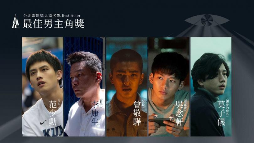 台北電影獎「最佳男主角獎」入圍名單。(圖/台北電影獎提供)