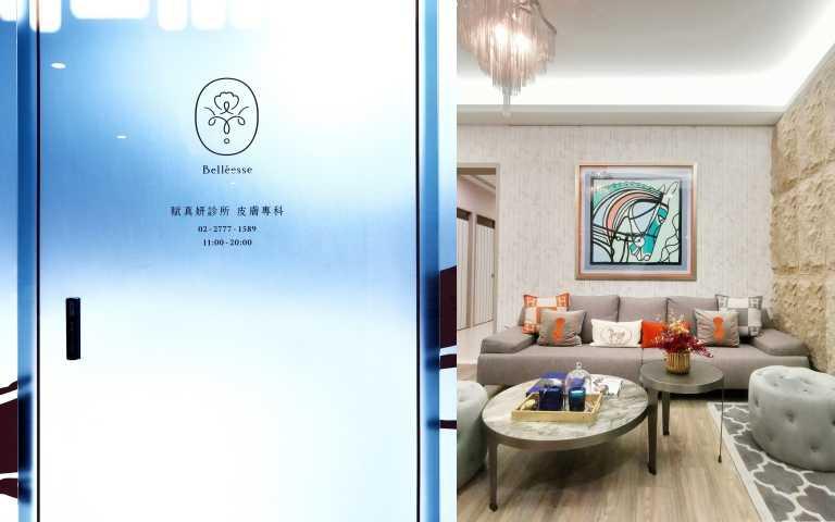 台北市東區『賦真妍』皮膚專科診所。(圖/品牌提供)