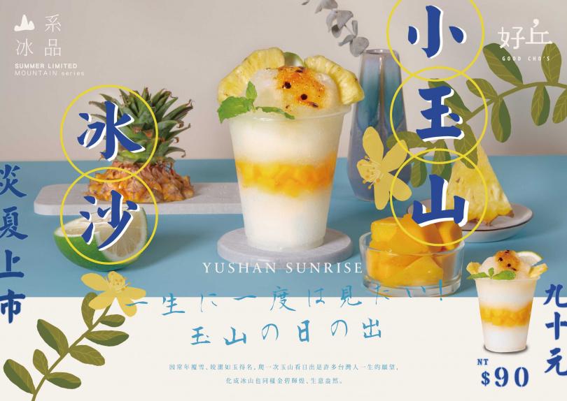 「山系冰品」將台灣名山化身為超消暑沁涼冰品,用香甜鮮果搭配檸香冰沙,是天然消暑的極佳選擇。(圖/好丘)