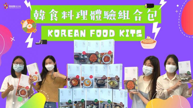 韓國觀光公社台北支社,將送出600份韓食料理體驗組合包。