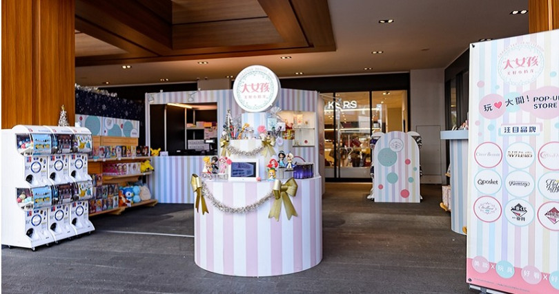 這回「大女孩美好小時光」活動坐落在台北中山誠品南西,為期一個月的快閃店。(圖/「大女孩美好小時光」官方)