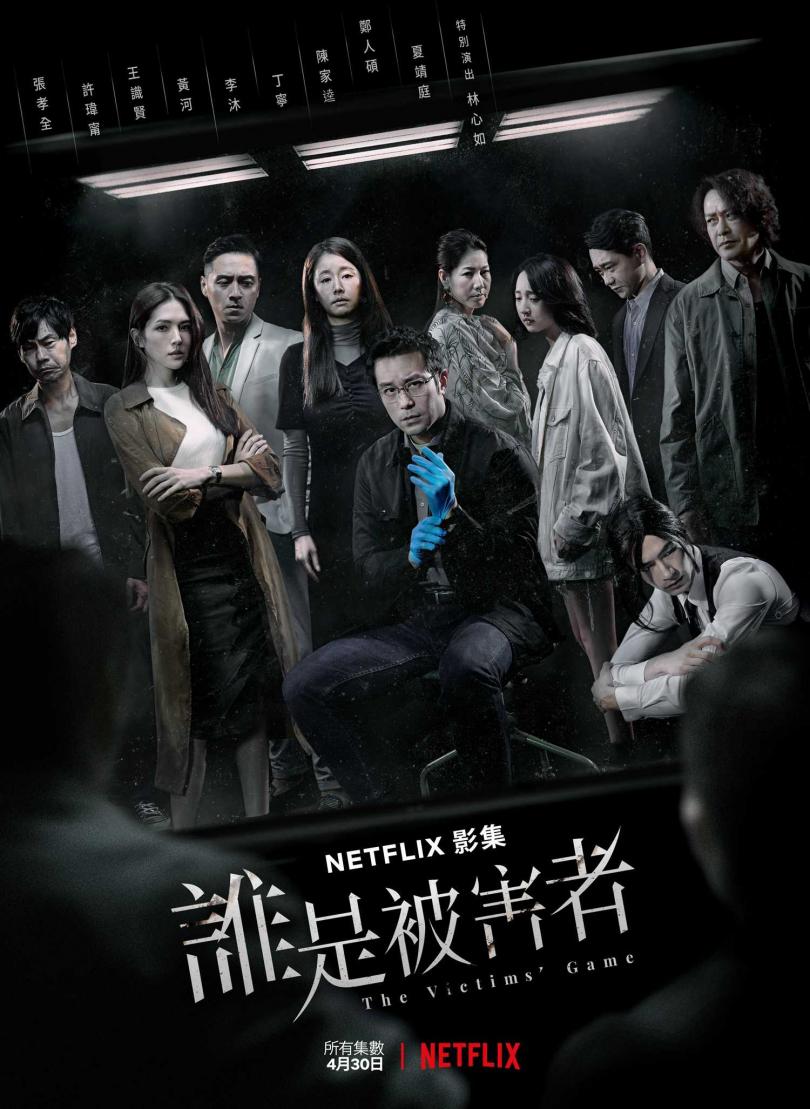 張孝全、許瑋甯、王識賢主演的 Netflix華語影集《誰是被害者》發佈卡司海報 。(圖/Netflix提供)