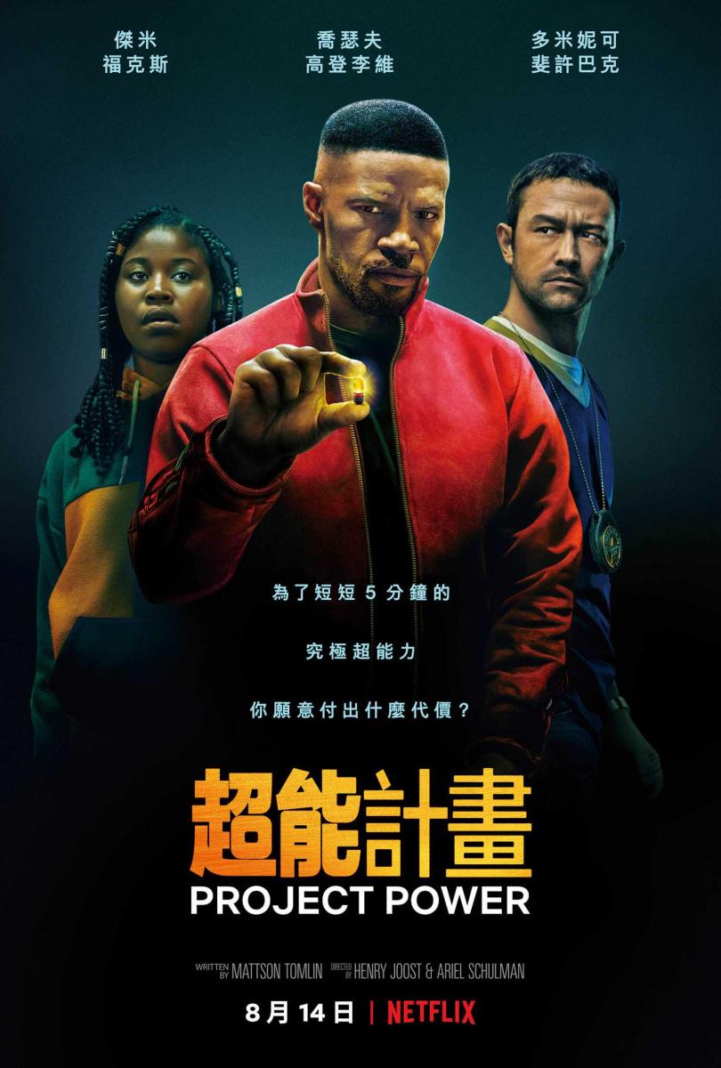 《超能計畫》電影海報(圖/Netflix提供)