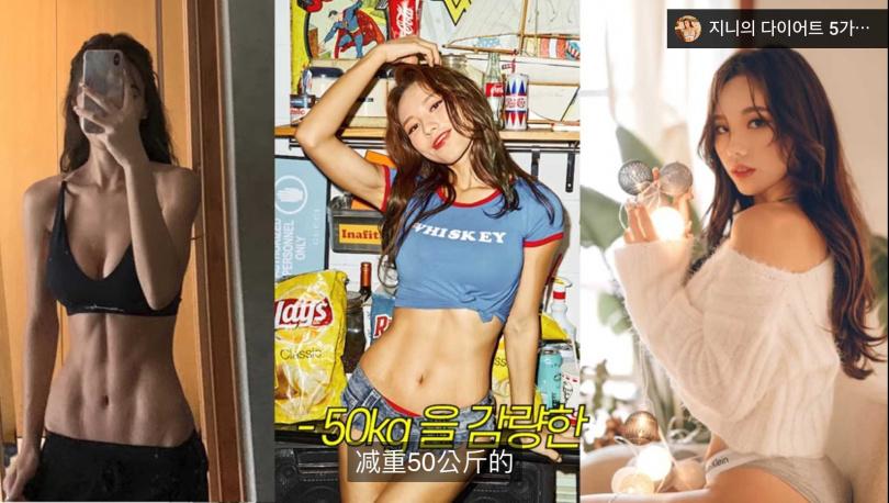 韓國健身網紅jini擁有各種健身、控制體重的技巧教學。(圖/擷取自網路)