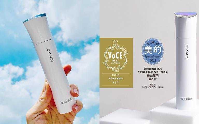 資生堂HAKU驅黑淨白露Z 45g/3,000元在日本上市才短短幾個月時間,竟然又立馬奪得美妝界的美白大賞第一名!(圖/吳雅鈴攝影、IG@haku_shiseido)