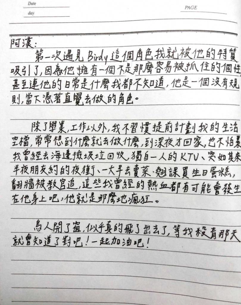 為了讓彼此對角色更熟悉,曾敬驊和陳昊森交換以角色心境寫下的日記培養感情。(圖/氧氣電影提供)