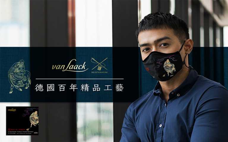 梵洛克van Laack《故宮之美-牛轉乾坤》口罩配戴情境圖與外盒包裝圖示(左下小圖)