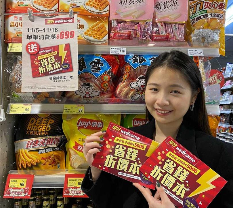 「省錢折價本」以最實惠的價格,提供消費者最高品質的享受。