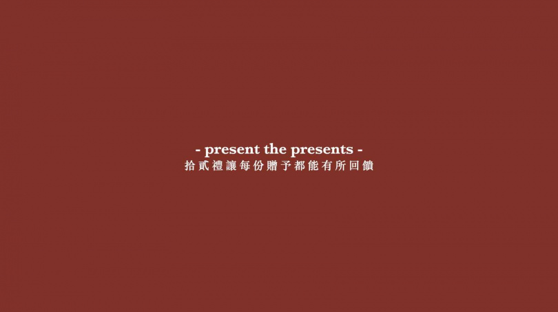 圖片來源:「拾貳禮」官網