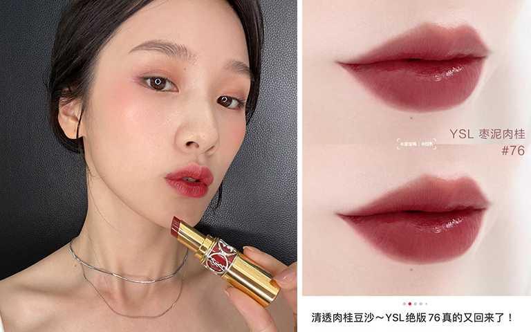 YSL 情挑誘光水唇膏#76櫻桃豆沙(圖/YSL提供,小紅書@莓莓冰吶)
