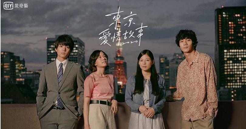 《東京愛情故事2020》比前一版更貼近原作。(圖/愛奇藝台灣站提供)