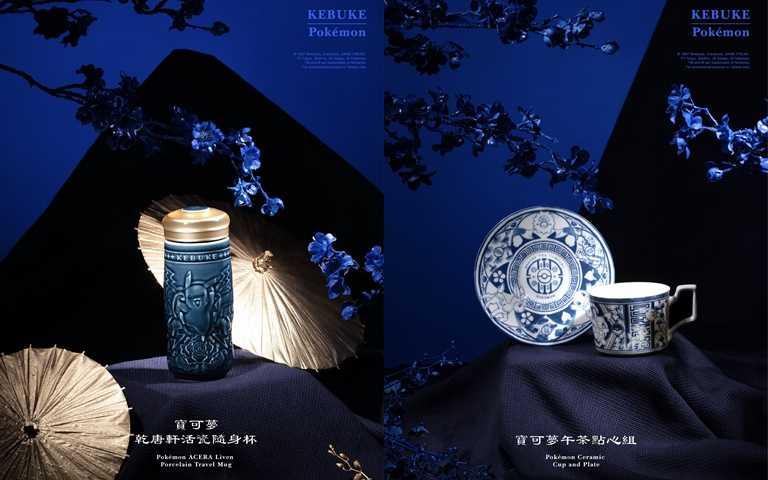 寶可夢乾唐軒活瓷隨身杯NT2,880/組、寶可夢午茶點心組NT1,280/組。(圖/KEBUKE)