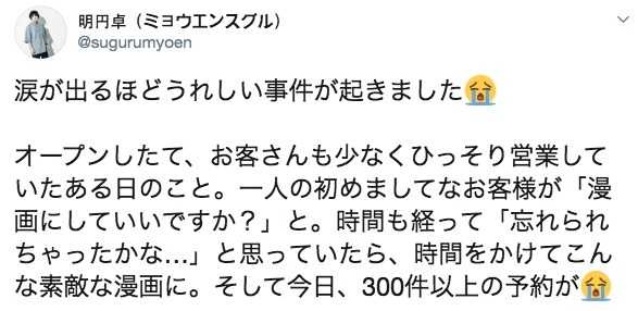 (圖/翻攝自twitter @sugurumyoen)