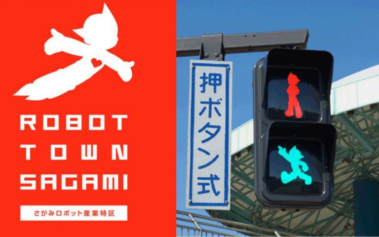 小綠人變身「原子小金剛」!推廣神奈川機器人產業特區