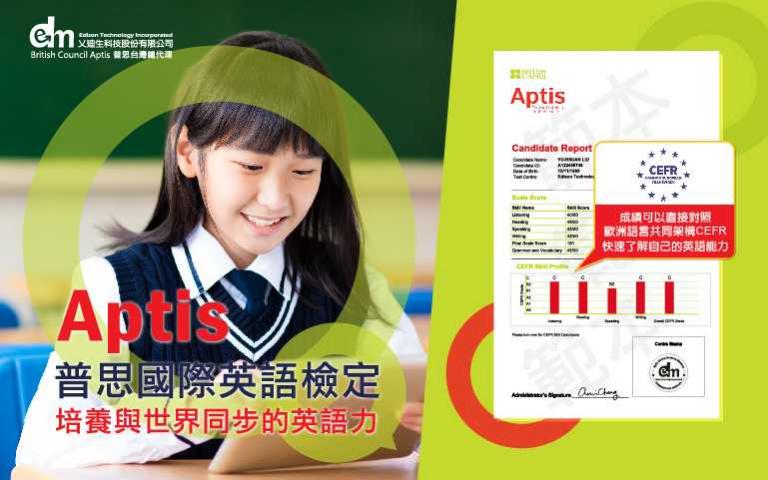「Aptis普思國際英語檢定」為多元學習歷程加分