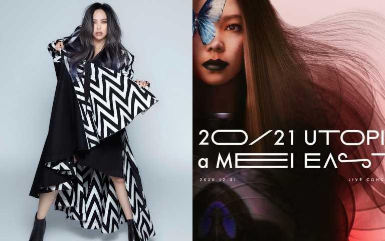 跨年張惠妹「20/21 aMEI UTOPIA EAST」演唱會,不脫妝HIGH翻全場,感性獨白帶你告別2020,期許迎向美麗的2021烏托邦!