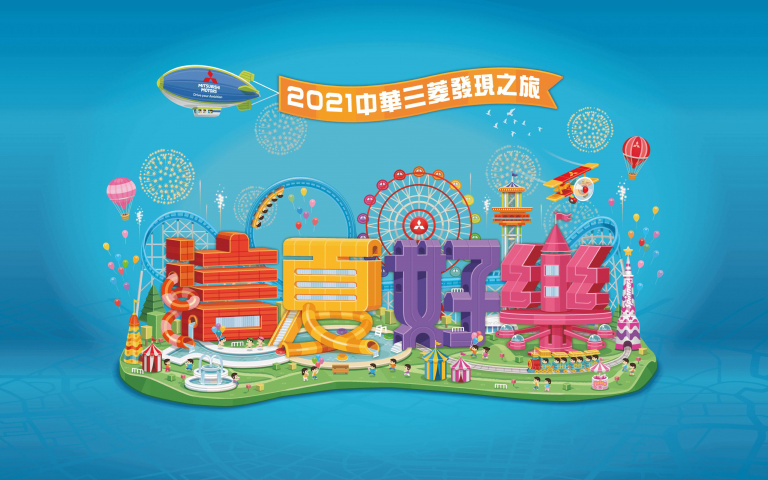 中華三菱發現之旅「這夏好樂」10大遊樂路線,超多住房優惠人氣景點限時免費報名!!