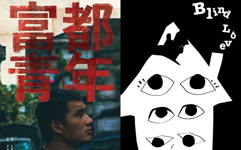 李心潔、林依晨演而優則製 金馬創投會議公布27個入選電影企劃