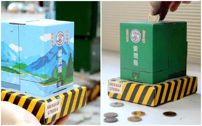 變電箱縮小成為「變現箱」存錢筒,給你最熟悉的台灣味!