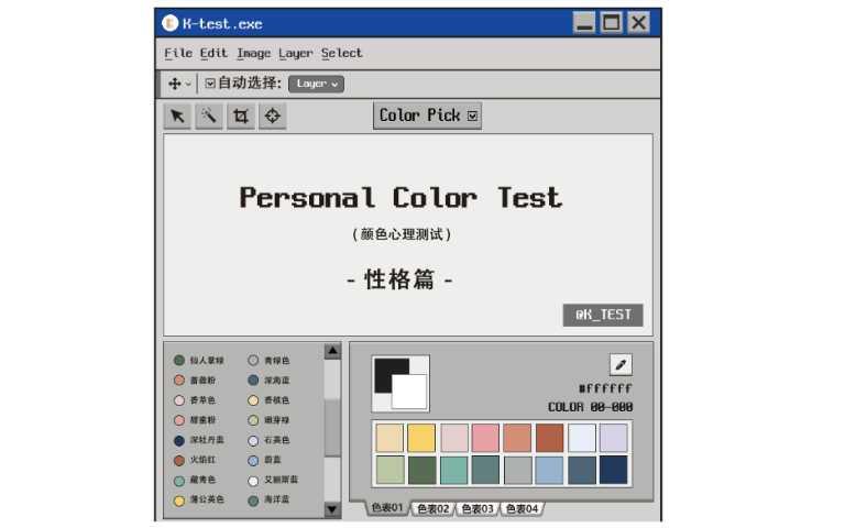準到頭皮發麻!超神準顏色心理測驗,12道題目就能分析出你的性格!