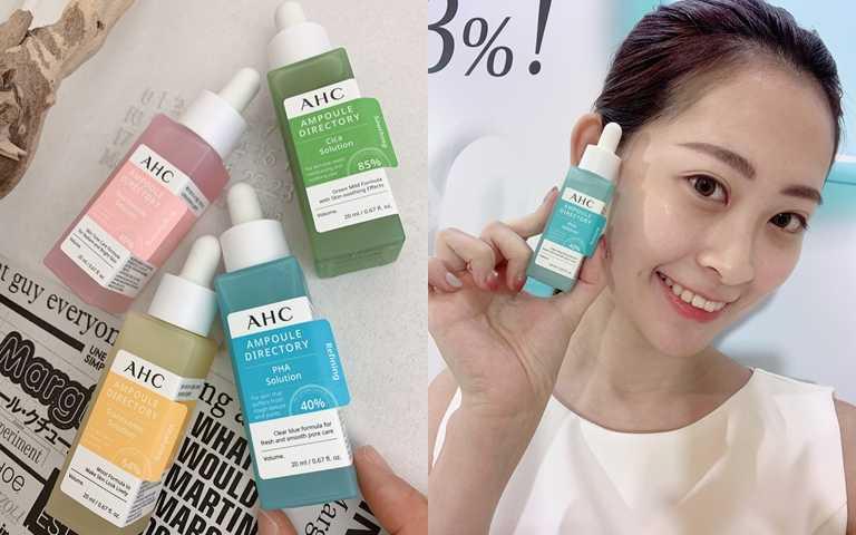 AHC超可愛糖果色精華~想要縮毛孔、亮白、淡斑、改善敏感泛紅?專家教妳混搭著用最聰明!