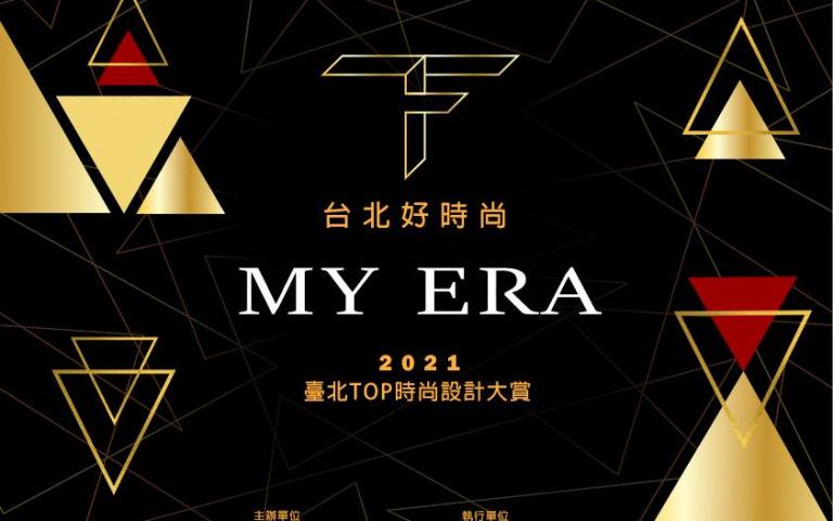 臺北市商業處推動「台北好時尚」系列活動,選拔優秀的設計師走向國際舞台