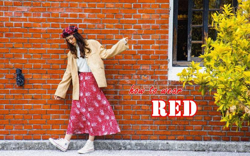 新年時尚「紅色穿搭」必學!最難駕馭的RED這樣穿搭就能獲得好人緣!