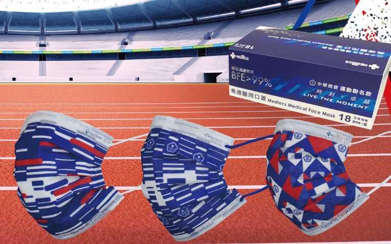 挺中華隊!美德醫療 x 中華奧會推「運動聯名款」醫用口罩,為選手們加油!