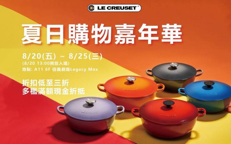 「Le Creuset年度特賣會」3折起!超優惠價格只賣6天,還不快搶起來!