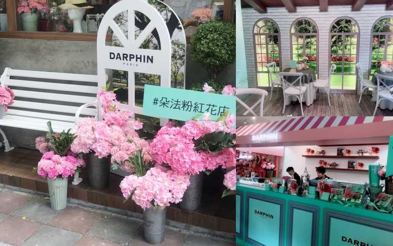 超療癒朵法粉紅花店 À PARIS,一進去彷彿到了巴黎放鬆紓壓,還推出限定巴黎花朵冰淇淋!