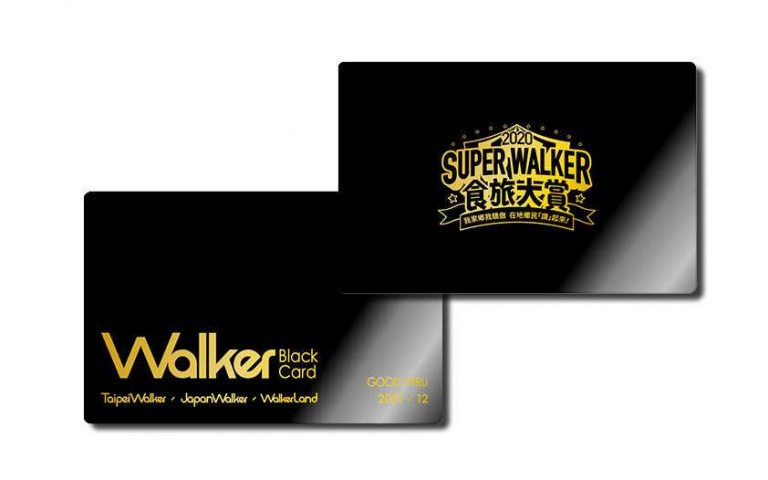 搶搭國旅熱潮 業者推出「SuperWalker食旅大賞」活動 祭出價值50萬元「黑卡」 買單2021年的吃喝玩樂