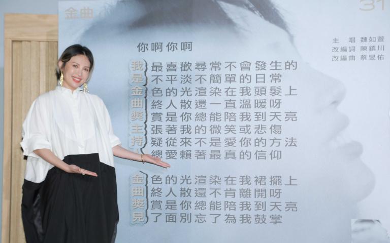 魏如萱放話瘦5公斤美美主持金曲 女歌手看好王若琳拿獎