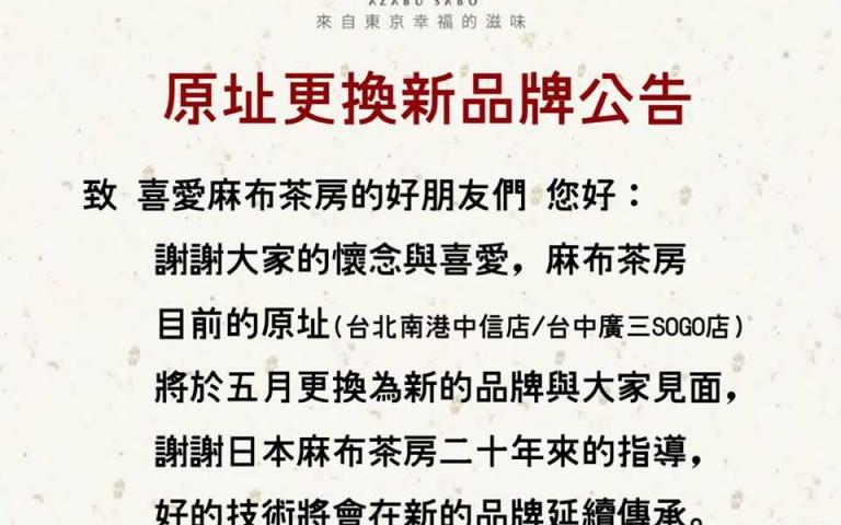 麻布茶房登台20年宣布歇業 原址將由集團其他品牌接棒