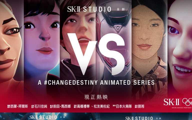 SK-II重金砸錢自製微電影!找來運動員名人演繹 SK-II STUDIO開張推出6部《VS》動畫系列